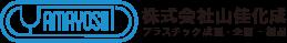 株式会社山佳化成 プラスチック成型・企画 - 製品