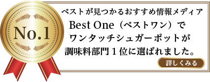 ベストが見つかるおすすめ情報メディアBest One(ベストワン)でワンタッチシュガーポットが調味料部門1位に選ばれました。
